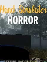 手掌模拟:恐怖