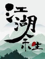 Jiang Hu Yu Sheng