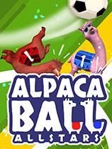 Alpaca Ball:Allstar