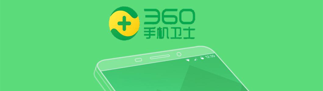 360手机卫士1