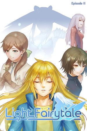 光之童话第二章