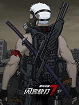 CrazyFlasher7 Mercenary Empire