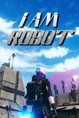我是机器人1