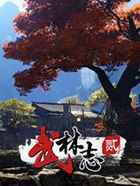 Wushu Chronicles 2