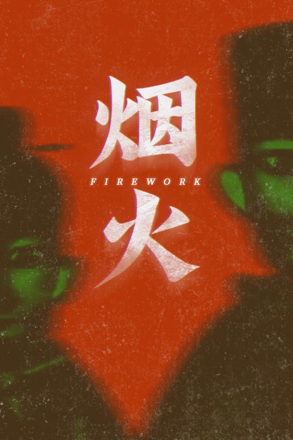 《烟火》官方中文版