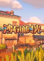 《沙石镇时光》官方中文版
