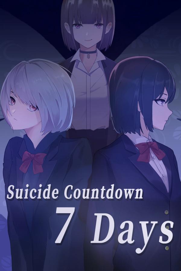 距离男主自杀还剩七天1