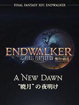 最终幻想14:晓月的终焉1