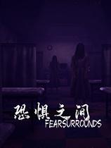 《恐惧之间》官方中文版[Build 20210806|Steam正版分流]