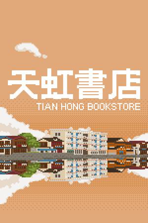 Tian Hong Bookstore