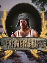 农民的生活