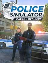 警察模拟器:巡警