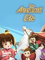 古代人生1