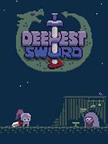 最深之剑1