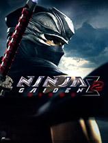 忍者龙剑传:西格玛2