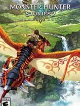 怪猎物语2:破灭之翼