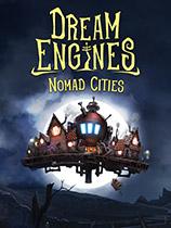梦幻引擎:游牧城市1