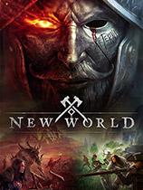 《新世界》正式版[Steam正版分流]