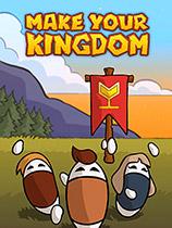 Make Your Kingdom