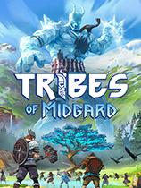米德加德部落2