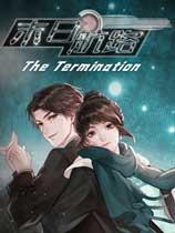 末日航路-The Termination