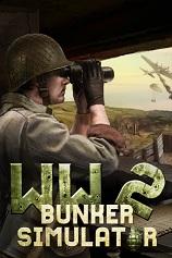 二战地堡模拟器1