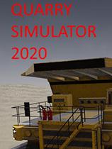 采石场模拟器20211