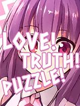 爱!真相!谜!1
