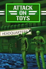 进击的玩具