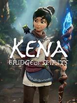 柯娜:精神之桥3