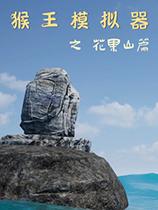 Monkey King Simulator -- Chapter Huaguo Mountain