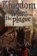 瘟疫:王国战争