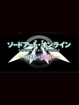 刀剑神域:失落之歌