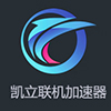 《凯立联机加速器》v1.2.3官方版