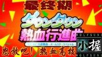 【小握解说】热血进行曲:大运动会(终)怒放吧热血高校