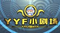 YYF小剧场 Ep.4 呀!这个钢背兽有王炸!