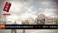 《丧尸围城1:重制版》第十期 大结局