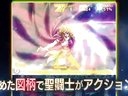 圣斗士星矢:爆发的小宇宙小宇宙スロットル第1弾PV