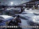 【游侠视频站】《汤姆克兰西:全境封锁》7分钟游戏实机试玩预告(中文字幕)