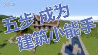【我的世界建筑教学】5步成为建筑小能手!【Minecraft】