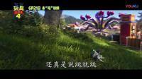 【游侠网】《玩具总动员4》中国定档预告