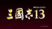 《三国志13》首次公开PV