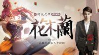 【游侠网】王者荣耀花木兰视频教学