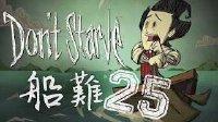 饥荒:船难【群岛生存】Part.25