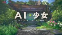 【游侠网】《AI少女》预告