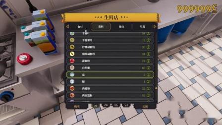 《料理模拟器》5.西班牙冻汤