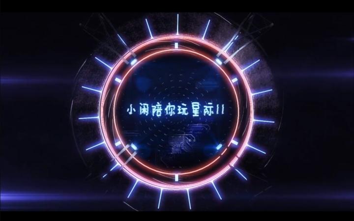 小闲陪你玩星际II第三期-神族基础篇