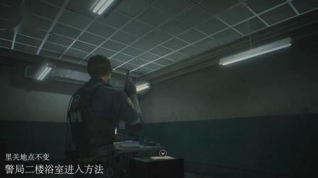 《生化危机2重制版》新手攻略要点视频指南04.警局二楼淋浴室