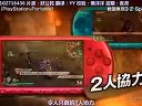 PSP《战国无双3:Z 特别版》电视宣传片
