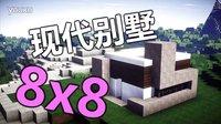 【我的世界建筑教学】8x8现代别墅【单篇】